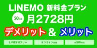 SoftBankに勤めている方、  LINEMO  (ラインモ)について  毎月、2,728円で  20GB利用可能  と記載されていますが  *20GBとは別に 通信料が必要と 書いてあります  この通信料とは  Wi-Fi環境でも  別...
