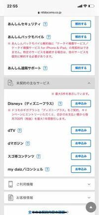 ディズニープラスの解約について。 1月7日に入会していて解約しようと思ったのですが、 調べても未解約になっています。 しかしディズニープラスアプリで動画が見れてしまいます。 なぜでしょうか?