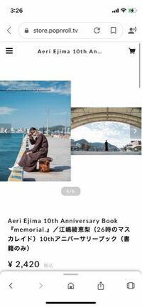26時のマスカレイド江嶋綾恵梨さんのアニバーサリーブックの撮影場所が分かりません… 福岡県で撮影したらしいのですが、この2枚の撮影場所わかる方いらっしゃいますか?