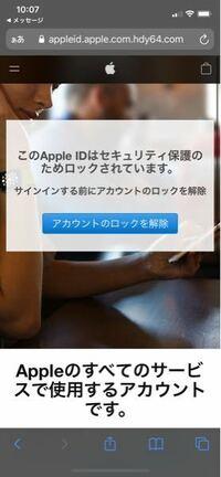 iPhoneについてです。 先ほどいきなり、Appleからメッセージに、Apple IDがロックされたという通知が来ました。 共に送られてきたURLをタップすると正規のAppleのサイトと見られるものが出てきて、Apple ID、パスワードをいれたら、写真のようになりました。  ですが、App Storeで適当にアプリをダウンロードしたら、することができました。 これはロックされているのでし...