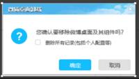 中国語に明るい方。 パソコンにインストールしたとあるアプリをアンインストールしようとしたところ中国語で確認項目(添付画像ご参照)が表示 されました。 文言のコピーが出来ない為、翻訳も出来ずどのような意味なのか分からなく困っております。 中国語に明るい方、添付画像の翻訳か、もしくは翻訳ソフトに記入できるよう文字起こしをお願いできないでしょうか? どうぞよろしくお願い致します。