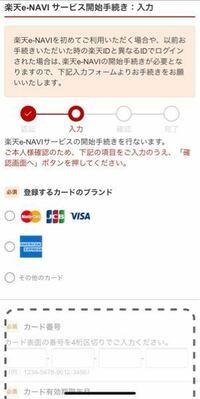 楽天会員には元々なっていて、楽天のクレジットカードを作りたいのですが申し込みしようとメールアドレス入力をするとそのメールアドレスは楽天会員にログインしてからお申込みくださいと画面が表示されてログインす ると先に下記の画像のような楽天e-naviのクレジットカード入力欄のようなものがでてきて、クレジットカードを作りたいのにそこから先に進めません。 色々調べたのですがわからず、どうしたら楽天のク...