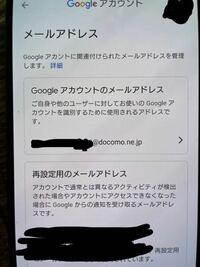 Googleアカウントのメールアドレスについて教えて下さい。以前は@gmail.comでのアドレスを登録していたのですが、間違えてdocomoメールにしてしまいました。@gmail.comでのメールが受け取れません。どうやって元に戻 すのでしょうか?