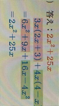 中3数学多項式と単項式の乗除/多項式の乗法 どうしてこうなるのか教えてください!