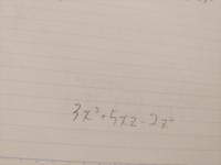 たすきがけでこれ、どうやって計算するんでしょう?真ん中がプラスで右がマイナスになっている時のたすきがけの仕方がよくわかりません。教えてください。