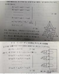 回路理論の質問です。画像をご覧ください。(7.34)の式は、E1=V1,...El=Vlを用いて式変形すると(7.55)式になるそうです。 この式変形をどのようにやったのかが知りたいです!やり方を(手順を)教えて欲しいです!よろしくお願いします。