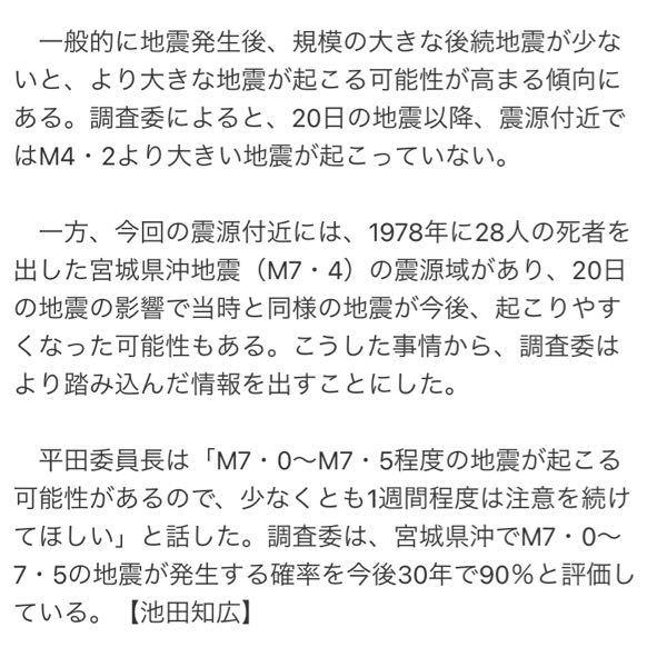 宮城県沖地震が発生してしまった場合 南海トラフ地震は誘発されますか? ここまで発表されること...