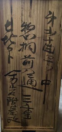 私の曾祖母が使用していた桐のタンスの裏に書かれていたサイン。 なんと書いてあるのですか? どなたか教えてください。
