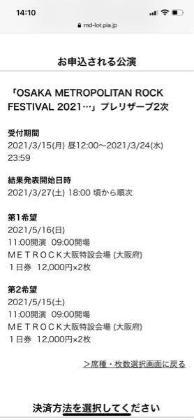 メトロック大阪のチケットについて質問です。チケットぴあにてチケットを申し込みたいのですが、写真のように第一希望と第二希望を選択した場合、両方とも抽選が通る場合はあるのでしょうか?どちらか片方だけ...