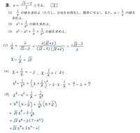 数学Iの問題です。 (3)について、xの値が与えられているのでコツコツ計算すれば答えには辿り着くのでしょうが、簡単な(又は出題者が意図している)解き方はどのようなものでしょうか。(…と考えつつ解いていて、行き詰まってしまいました)
