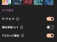Outlook.comブラウザメールの通知機能 Win10 PC版MSのOutlook.comブラウザメールにメールが着信しても Win10 20H2の右下の日本語IME付近に通知表示が出ません。設定では ONにしています。更なる詳細設定の項目からも通知はONにしています。ChromiumEdgeの設定から確認してもoutlook.comのデスクトップ通知はありません。EdgeのURL付近に...