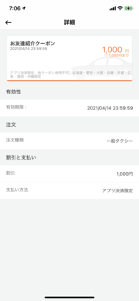 DiDiのアプリクーポンについての質問です。 友達招待コードを入力したのですが、画像のように地域限定になっています。 他のサイトだと東京も対象地域との記載がありましたが、私が持っているクーポンだと関西の...