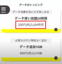 auのpovoのトッピングなんですが、どう考えても24時間220円の方がお得ですよね? 550円/1GBってどういうメリットがあるんでしょうか?