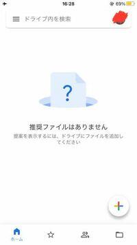 iPhoneです。Googleドライブに写真を保存するのはどうやってやるんですか? なんかの手順を踏まないと保存出来ないんですか?  あと、ファイルってなんですか?