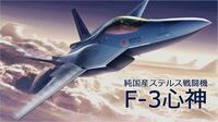 皆さんが好きな戦闘機は? 私はF-3心神が好きです。