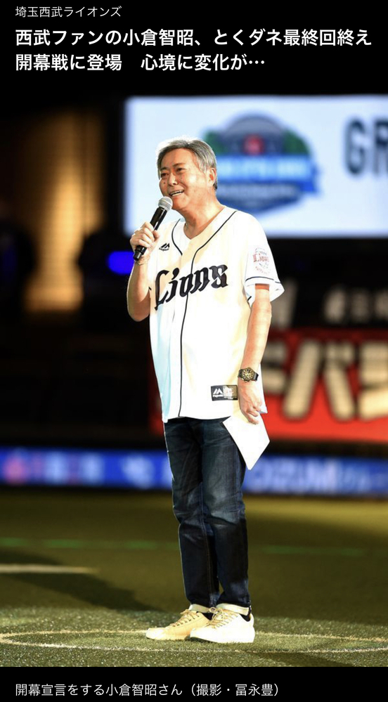 小倉智昭さんが、とくダネ!最終回を終えられ、西武の開幕戦に、お出になりました。 まだまだお元気に活躍なさってほしいですね?