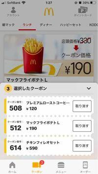 マクドナルドのアプリのクーポンはこの画面を店員さんに見せればいいのですか?