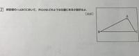 解答欄の△ABCにおいて、外心Oはどのような位置にあるか図示せよ。教えていだけると幸いです。