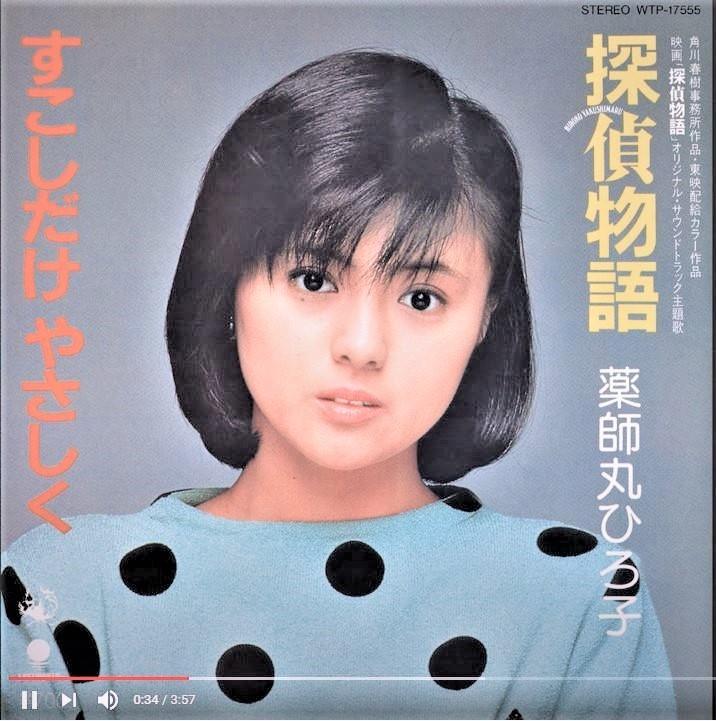 薬師丸ひろ子の探偵物語は、84.5万枚を売り上げ、7週連続オリコンチャート1位に輝いたのをご存じ