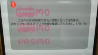 モバイルPASMOでこの画面が出たら改札通れないですか?