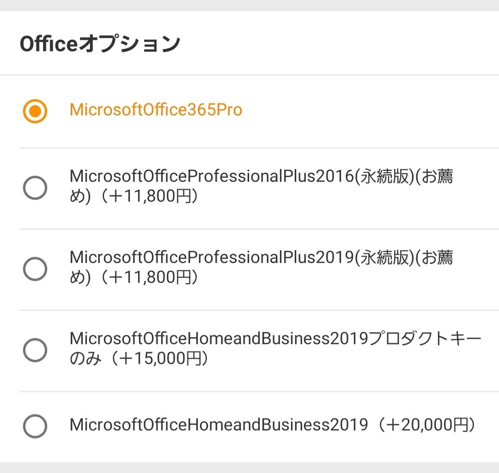 Microsoft Officeについてです。 パソコンの購入を検討しているのですが、Officeはどれを選択したらいいのかで迷っています。 一応、検索して調べたところ、Professional...