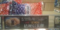 もらっても嬉しい、自分で取り寄せても食べたいお土産スイーツは?! 和菓子、洋菓子どちらでも\(^-^)/