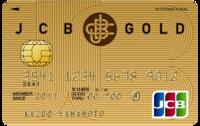 JCBのゴールドカード と アメックスのゴールドカード  ではどちらが格上ですか?