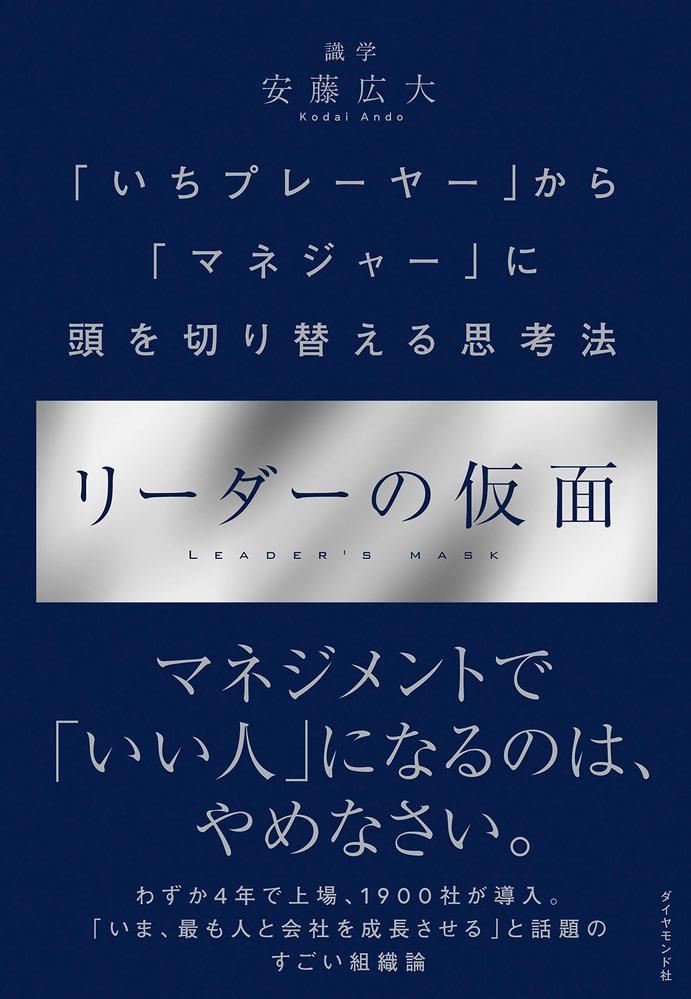画像の書籍のジャケットに「識学 安藤広大」とありますが、安藤広大さんはこの書籍の制作または製作に、どのように携わったのですか?