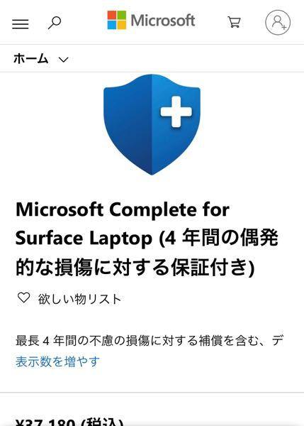 大学で使うパソコンを買おうと思っています。 一応、Surface laptop go のプラチナで8GB、128GBのものを考えていて、保証4年間もつけたいと思っています。 そこで、大学からO...