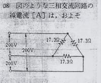 三相交流回路の線電流 教えてください