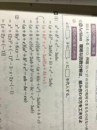 因数分解の問題です。(1)の、3行目から4行目の式(矢印で示してあるところ)の過程をどなたか教えて下さい。お願い致します。