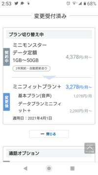 ソフトバンクのプラン変更について ミニモンスター データ定額 1GB~50GB 2年契約・自動更新あり 4,378円/月~ ↓ 変更後 ミニフィットプラン+ 3,278円/月~ 基本プラン(音声) 1,078円/月  に変更しました。  ↓こ...