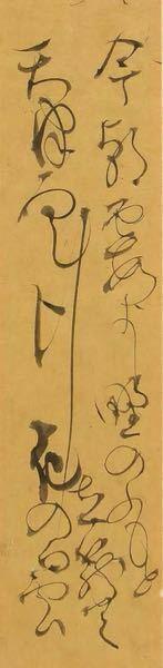 画像の和歌の読み方を教えてください。