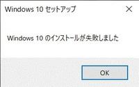 WindowsUpdate実行時に「Windows 10のインストールが失敗しました」のみ表示されます。対処方法を教えてください。 ・機種:NEC Lavie NS700/R ・OS:Windows10 ver1909 (OSビルド18363.1474) Home Edition ・アップデート方法:WindowsUpdate最新版のISOイメージをダウンロードして実行  他に試したこと ・...
