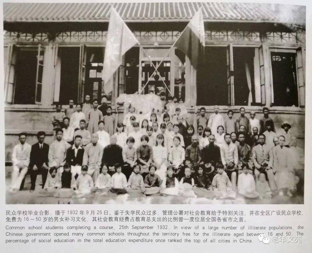暑期小学教师训练班毕业合影,摄于1931年。 管理公署对教育的重视程度,也可反映在教师待遇上,据1932年的相关规定,中学专任教员最低月薪为60元,而同期威海熟练工人的最高月薪不超过20元。 民...