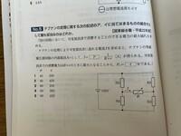 電験三種のやさしく学ぶ理論の問題です。詳しく解説頂けるとありがたいです。