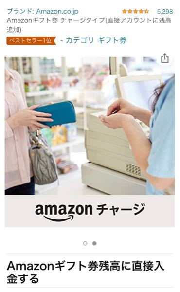 【Amazonについての質問です】 これはなんなんでしょうか!?したほうがいいものなんですか??ご回答お待ちしています!!