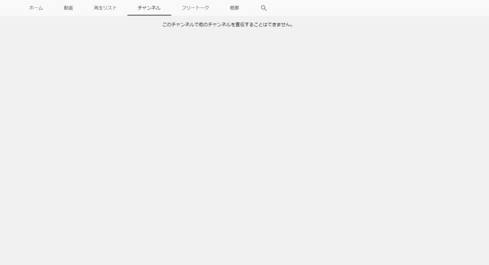 YouTubeでチャンネルにオススメチャンネル的なものを作りたいのですがどうすればいいですか? また、チャンネルのカスタマイズ→レイアウト→注目セクション→セクションを追加→注目チャンネルから設定すると自分のチャンネルのホームに他チャンネルが表示されてしまいます。 画像のとこにオススメチャンネル的なものを載せたいです