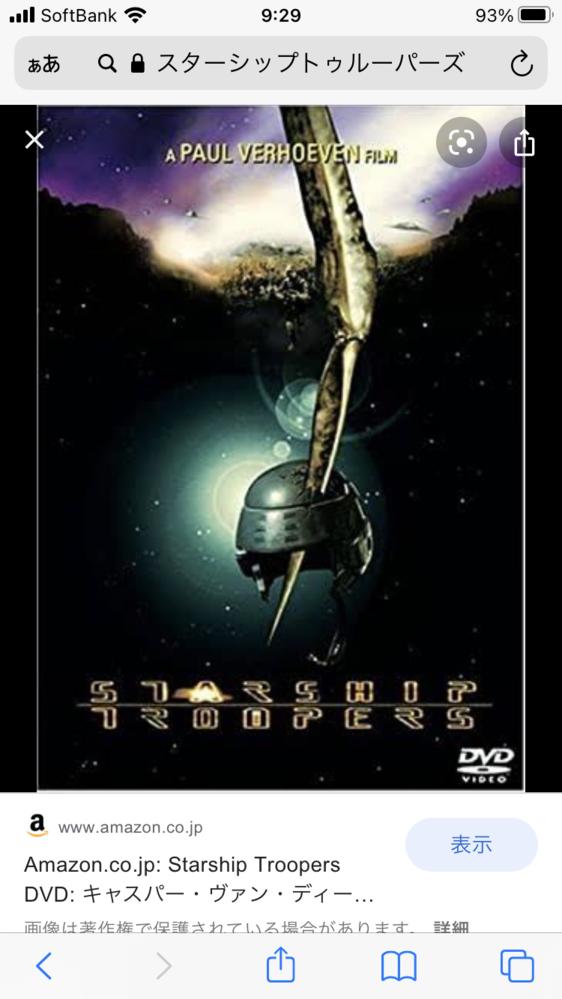 「宇宙の戦士」の原作者ハインラインが映画化作品である「スターシップ・トゥルーパーズ」を仮に見ていたら激怒していたでしょうか?