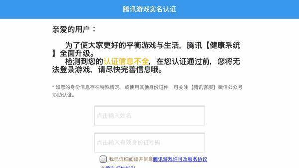 中国版PUBGでwechatで登録しようとしたらこんなのが出てきたんですけど、翻訳すること出来ますか?