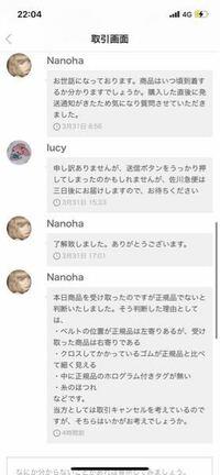メルカリで正規品と書いてあったのに偽物が届きました。受け取り評価はまだしておらず、''偽物だったためキャンセルをしたい''という旨のメッセージを送りましたが返信がありません。 もしキャンセル申請が通った場合、返品することになりますか?また、返品にかかる費用は自己負担なのですか? 日本語がおかしいので出品者は外国人だと思います とても腹が立つので質問者させていただきました。回答よろしくお願い致します