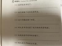 中国語  (1)〜(6)までの文には誤りが含まれています。それぞれ誤った箇所を訂正して、正しい文にして頂けると助かります。 よろしくお願いします。