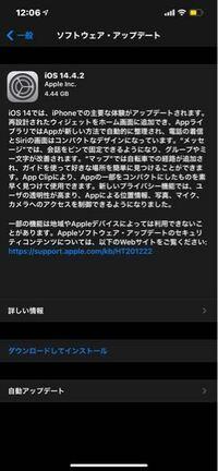 iPhone 12 Pro Max iOS14.4.2のアップデートが来てますが、 こんなに容量必要ですか? ちなみにiPhone 8 Plusも同じです。