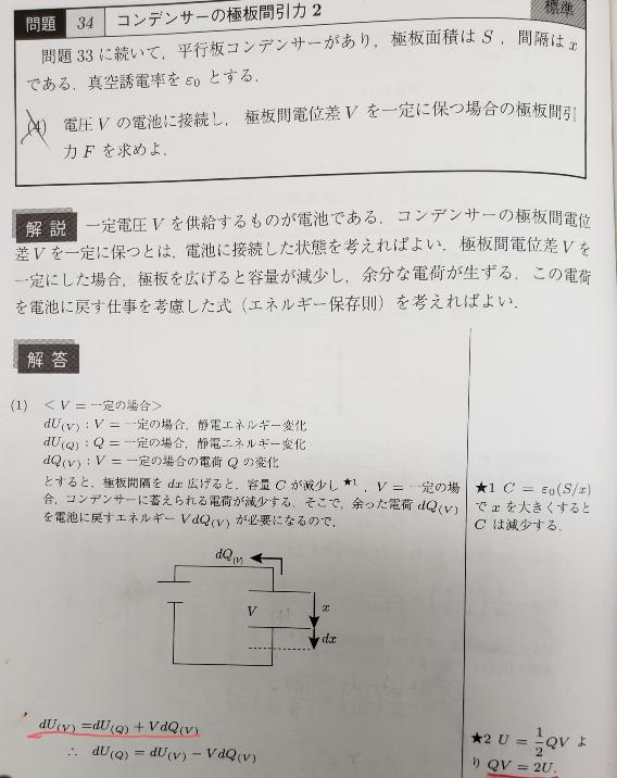 この赤線の式がよくわかりません。。 なぜ成り立つのでしょうか? できれば、静電エネルギーのUや仕事Fdxを使って解説してくださると助かります。。