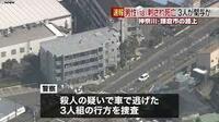 鎌倉市で2,3日前に横浜市在住の19歳が湘南ナンバーの車に喧嘩うって湘南ナンバーにのっていた3人組に刺し殺された事件ありましたが、 まだ殺人者たちは逮捕されてないのですか?  ようするに、あれらはみな、ナイフを所持しているわけで 鎌倉市近辺をうろうろしている可能性あるわけですよね。