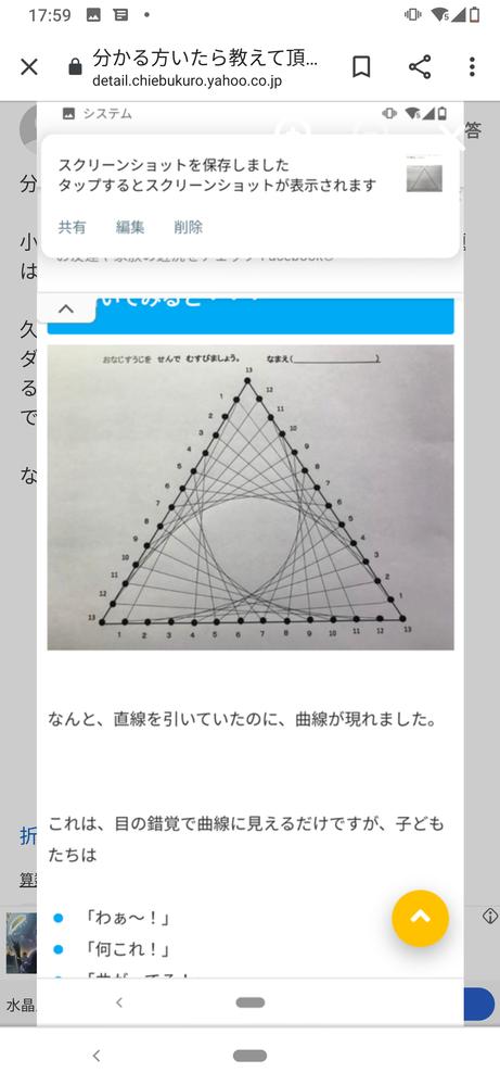 小学5・6年生の劇の待ち時間に 先生から出されたプリントがあり 定規を使って点と点に直線を書いて 繋いでいくと 曲線になるっというものです (下の画像のやつです) 久しぶりにやりたくなり 問題...