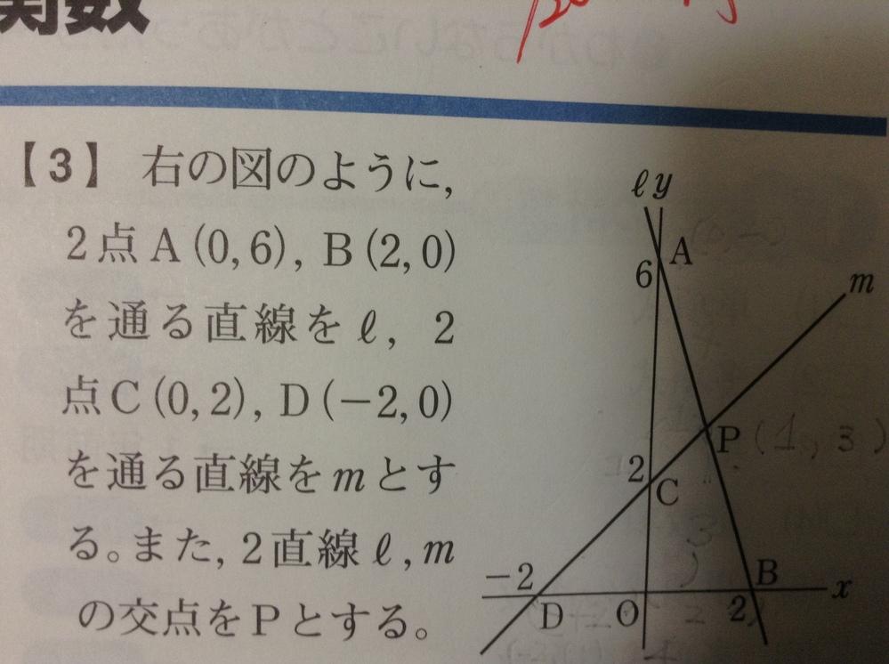 中2《一次関数》の問題について質問です。 △PDBと△PACの面積の差を求めなさい。 誰か、答えを教えてください。お願いします