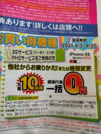 auで一括0円。新規契約して来月解約してもローンは、無いですよね? 手元にはiPhoneSE2が残る!