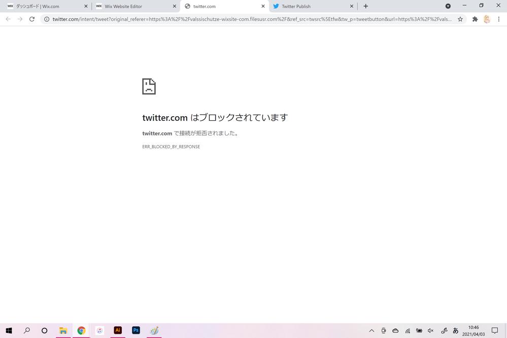 Twitterpublishでの埋め込みについて 他質問サイトで投稿があったようですが、すでに削除されていたためこちらに質問しました。 上記サイトからシェアボタンを作製し、Wixで作成したページに埋め込んだところ、無事ボタン自体はできたのですが、公開した状態でTwitterに飛ぼうとしたら 「Twitterはブロックされています。 twitter.comによって接続が拒否されました。 ER...