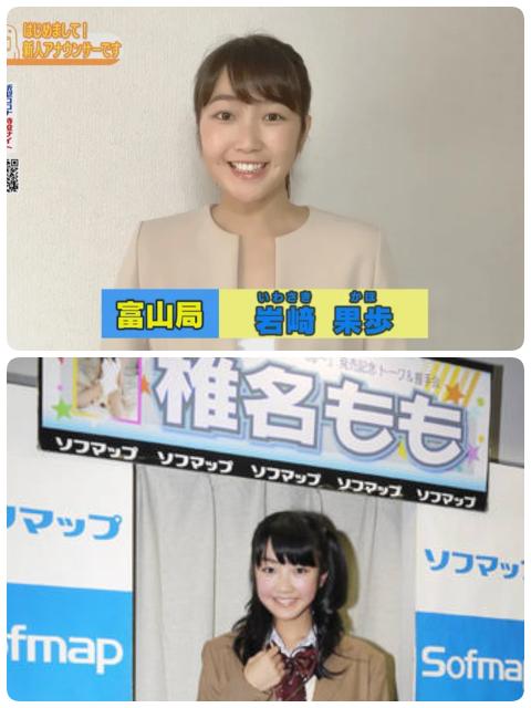 NHK富山放送局入局2年目の、岩崎果歩アナウンサーは、かつて椎名ももと言う芸名で、EテレでやっていたRの法則などにも出ていたことがあるそうですけど、Wikipediaとかを見ても、あまりはっきりと過去の芸歴とかが出 てこないです(特に芸名)。 過去、NHKにも出ていたくらいなのに、隠す必要はあるのですか? https://ja.m.wikipedia.org/wiki/%E5%B2%A9%EF%A8%91%E6%9E%9C%E6%AD%A9